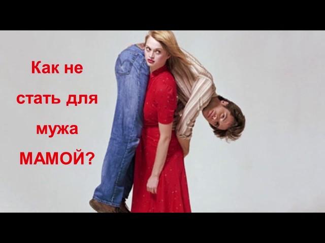Отношения между мужчиной и женщиной в семье. Как не стать для мужа мамой. Женское счастье.