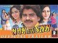 Sanam Tari Kasam - Officia Upcoming Gujarati Movie Trailer 2017  | Rajdeep Barot | Reena Soni