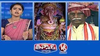 Ganesh Nimajjanam | Bandaru Dattatreya As Himachal Pradesh Governor | Teenmaar News