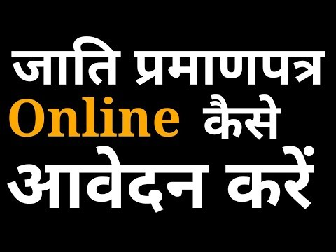 जाति प्रमाणपत्र ऑनलाइन बनवाये | How to apply cast certificate online from YouTube · Duration:  3 minutes 50 seconds