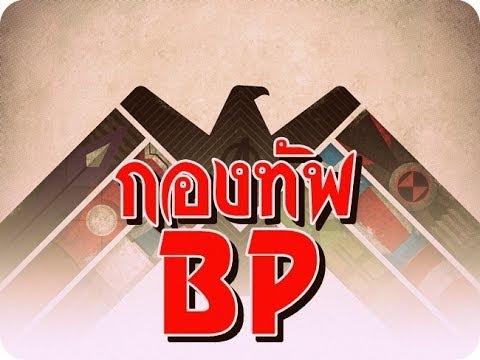 กองทัพ BP