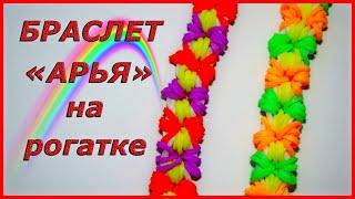 Браслет из резинок Арья на рогатке | Bracelet Rainbow Loom