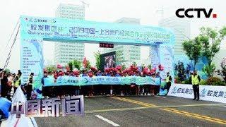 [中国新闻] 山东青岛:上合马拉松赛鸣枪开跑   CCTV中文国际