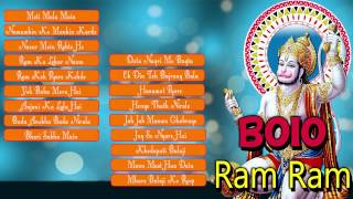 Latest Bhajan 2015 | Bolo Ram Ram | Hanumanji Bhakti Songs | Hindi Devotional Songs | Audio Jukebox