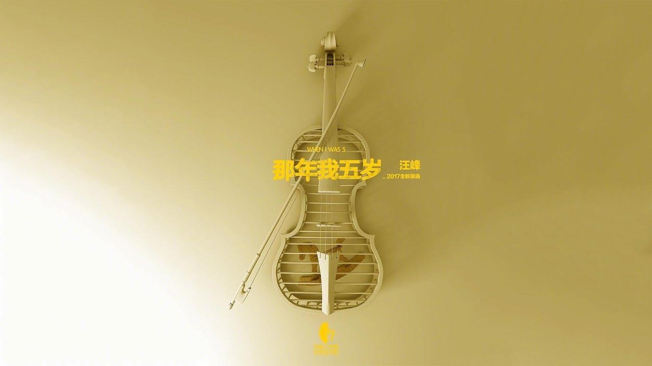 wang-feng-na-nian-wo-wu-sui-2017quan-xin-dan-qu-jjy728