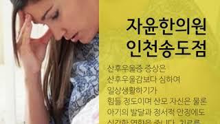 산후우울증 증상 및 치료