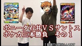 ポニータ石井VSサントス ポケモンカード三本勝負その1 サントス舞人 検索動画 10