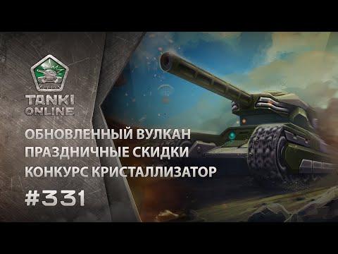 ТАНКИ ОНЛАЙН Видеоблог №331