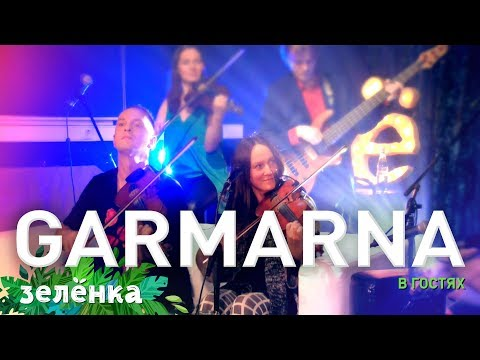 GARMARNA & Отава ё, Зелёнка