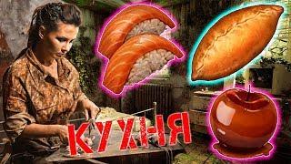 Рецепты Блюд - Day R Survival
