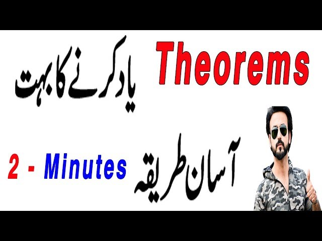 Study Effectively | How to Memorize Fast and Easily in Urdu | How to Study to get good marks