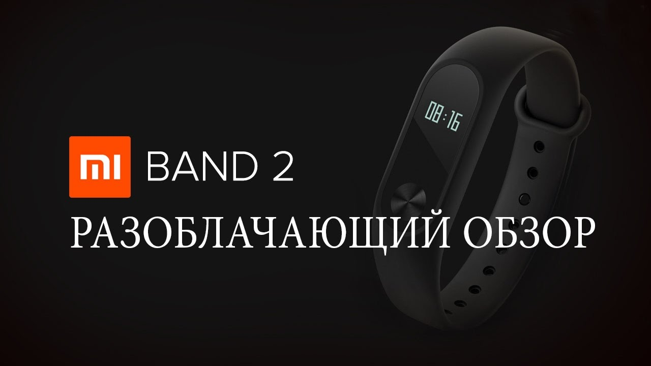 Jun 29, 2017. One xiaomi product you can easily buy without such concerns is the xiaomi mi band 2. It's a fitness tracker with a heart rate sensor and a super-bright oled screen, and a sequel to the simple, yet cheap original mi band. Extra features usually means an increase in price — but that's not xiaomi's style at all.
