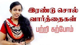 மழலையர் பாடம் | Preschool Tamil | இரண்டு எழுத்து வார்த்தைகள் | Two Letter Word