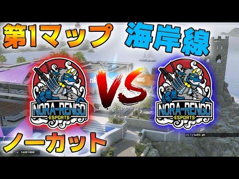 [試合動画]決勝!!野良連合VS野良連合 第1マップ!!ノーカット