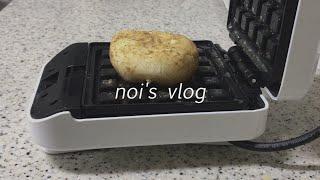 춘천 감자빵 와플기계에 구워먹기