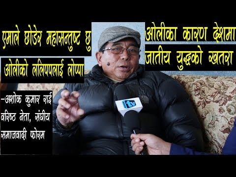 ओलीले प्रचण्डलाई धोका दिन्छन् Ashok Kumar Rai Interview||Will not participate in Oli led government