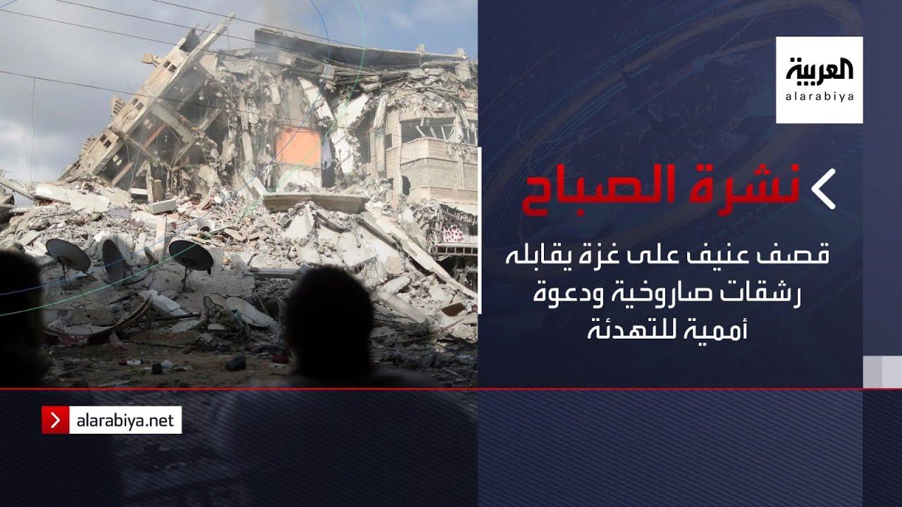 نشرة الصباح | قصف عنيف على غزة يقابله رشقات صاروخية ودعوة أممية للتهدئة  - نشر قبل 2 ساعة
