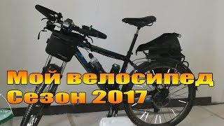 Велообзор: Мой велосипед. Сезон 2017