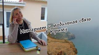видео Тарифы на мобильный интернет МТС в Крыму в 2017