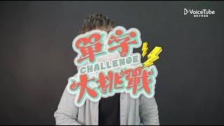 VoiceTube 單字大挑戰 30 秒告訴你 5 種「開心」的英文單字!