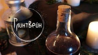 #10 Рецепт глинтвейна ❅13 Ночей Йоля❅ Masherisha