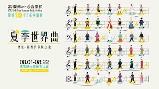 2020蘭博四季音樂節:夏季世界曲 promo影片縮圖