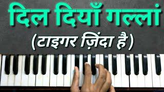 Dil Diyan Gallan - Harmonium Tutorial | Tiger Zinda Hai | Atif Aslam | Instrumental | The Kamlesh