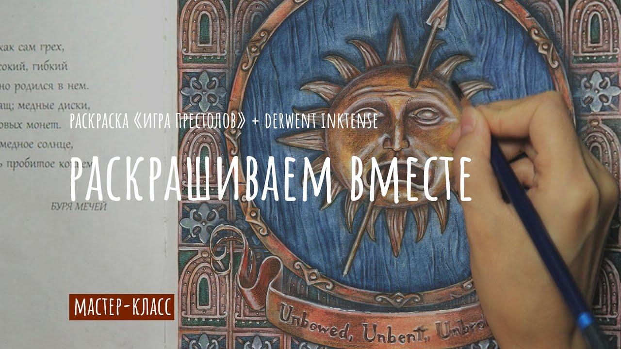 РАСКРАШИВАЕМ ВМЕСТЕ / DERWENT INKTENSE