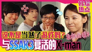 [Chinese SUB]Isn't this 《Of Course》Game? Jaesuk, Jongkook & Hyori's 《Of Course》 level!ㅣFamily Outing