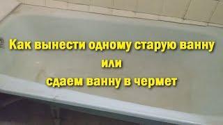 видео качеству чугунной ванны