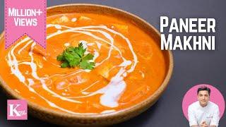 Paneer Makhni पनीर मखनी Makhanwala Butter Masala मखनवाला बटर मसाला | Kunal Kapur Paneer Recipes