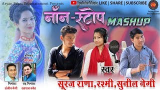 "New Garhwali Dj Nonstop Mashup Song 2019"" | Rashmi,Suraj Rana,Sunil Negi | Aryan Films Entertainment"