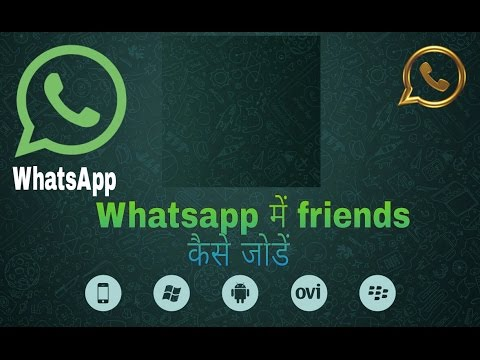 How to add friends in whatsapp friend list.