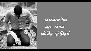 ennil adanga sthothiram song(lyric video)