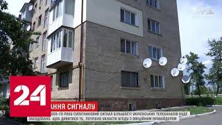 На Украине победила жадность: зрители западной части страны предпочитают российское ТВ - Россия 24