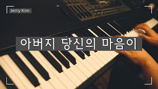 아버지 당신의 마음이 Piano Cover by Jerry Kim [#worship #ccm #hymn]