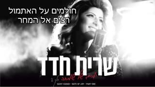 שרית חדד – ברוך הבא לישראל