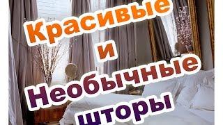 видео Выбираем австрийские шторы для своего интерьера