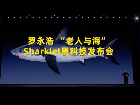 """罗永浩""""老人与海""""黑科技发布会全程直播完整版1080P, 罗永浩离开锤科后首秀, 加盟Sharklet任全球合伙人发布抗菌背包与旅行箱"""