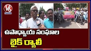 USPC Conducts Bike Rally To Support TSRTC Strike In Warangal  Telugu