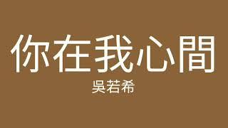 吳若希-你在我心間 -( 那年花開月正圓)主題曲(字幕)