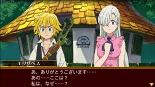 The Seven Deadly Sins - Unjust Sin Part 1 七つの大罪 真実の冤罪