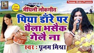!!POONAM MISHRA LIVE!!पिया डाँरे पर घैला भसैक गेलै ना-Nonstop maithili geet