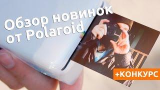 Новинки от Polaroid + КОНКУРС [4K]. Гаджетариум #109