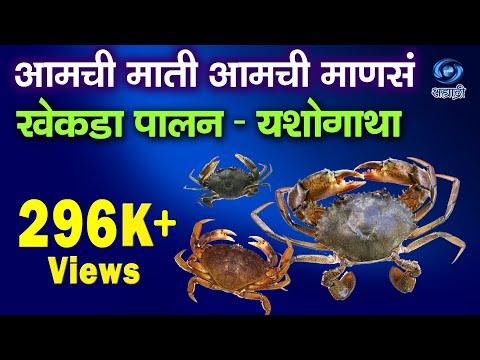 'Success Story of Crab' _ 'खेकडा पालन - यशोगाथा'