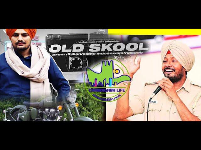 Old Skool Song | Chandigarh Police SingingCop | Bhupinder Singh | Sidhu Musewala | Chandigarh Life