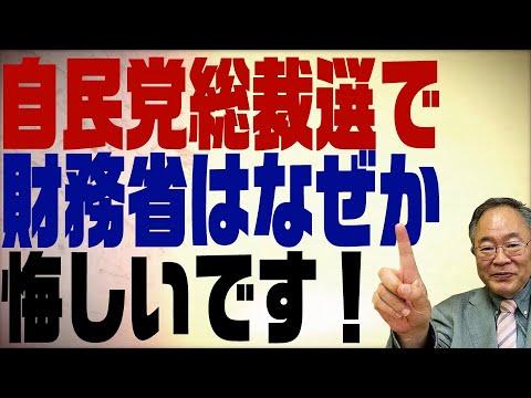 第265回 自民党総裁選で景気の良い話が飛び出す!財務省「悔しいです!」 9/10 13時配信