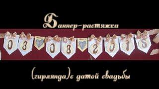"Баннер\ гирлянда ""Дата свадьбы""  garland\banner for wedding day ""Date"""