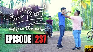 Sangeethe | Episode 237 07th January 2020 Thumbnail