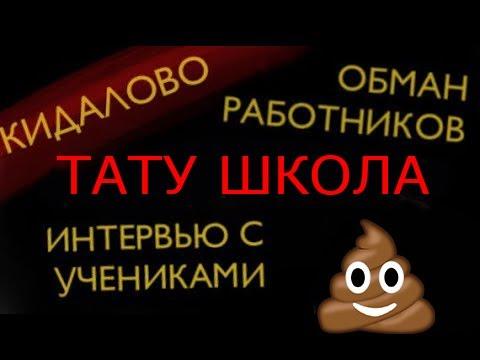 Интервью с бывшими работниками известной московской тату-школы. Настоящие отзывы.